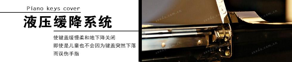 珠江JY120钢琴的减压缓降系统