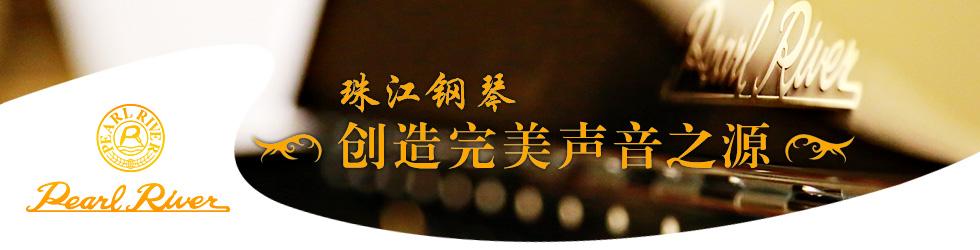 珠江JY122钢琴