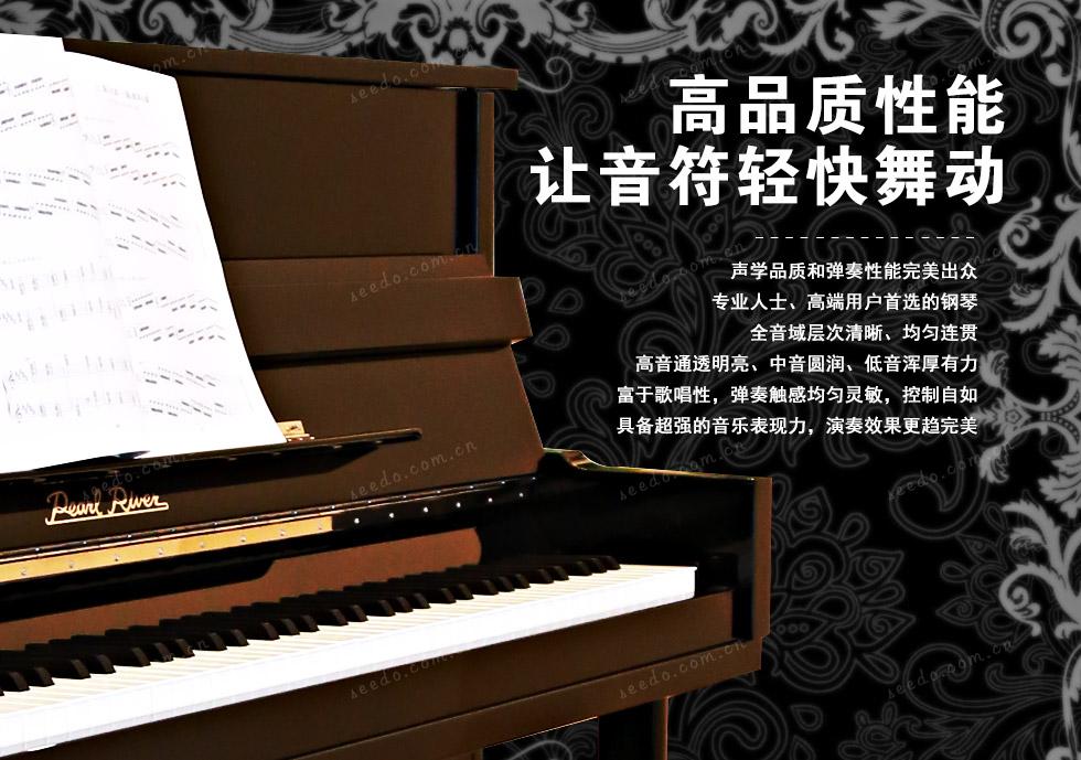 珠江JY122钢琴拥有高性能品质