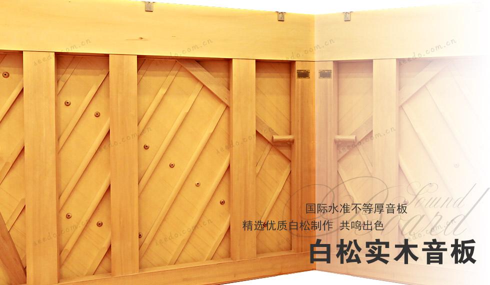 珠江JY122钢琴的白松实木音板