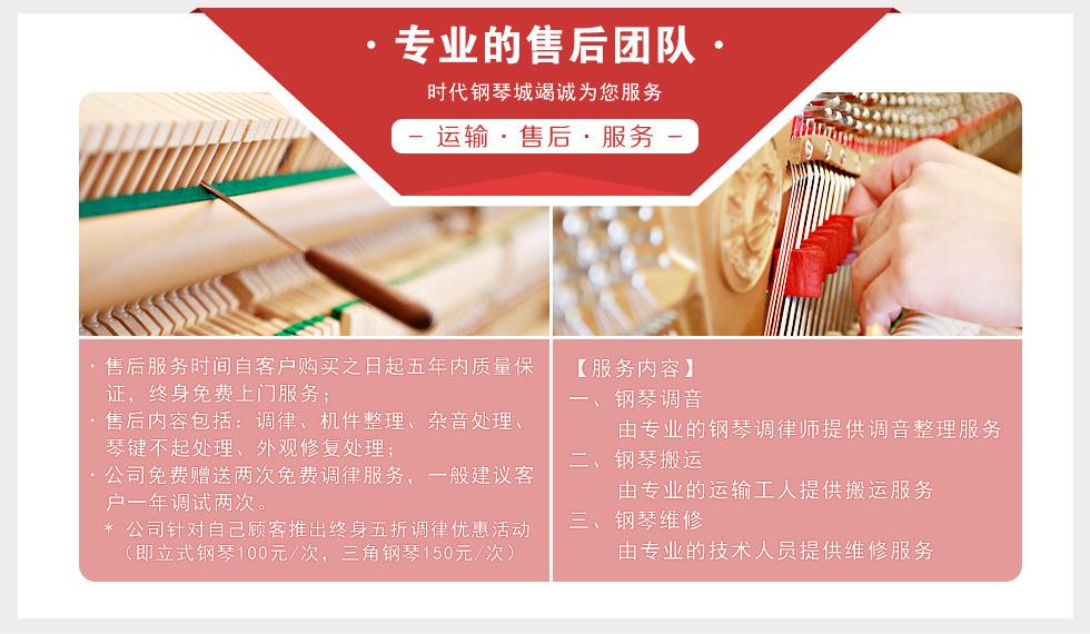 珠江-UP125P1依托时代钢琴城专业的售后团队