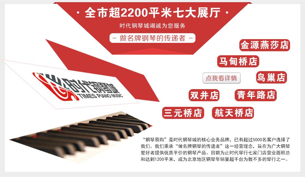 珠江钢琴JY122图片
