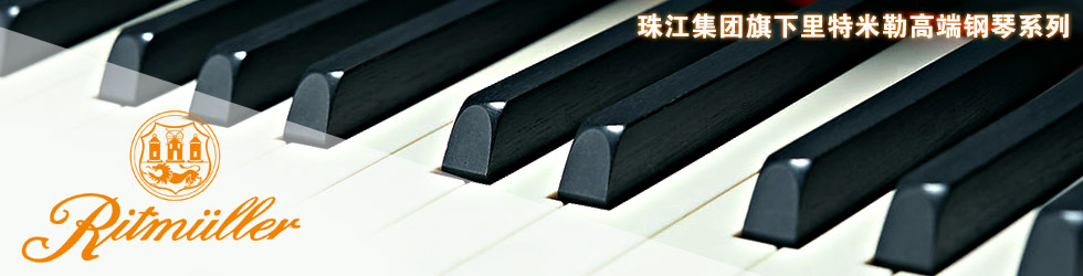里特米勒.典雅RN1-15钢琴