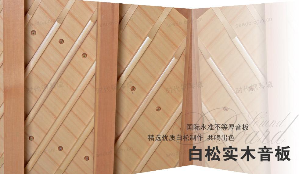 京珠-BUP126B的白松实木音板