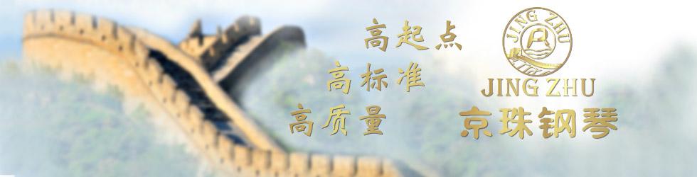 京珠-BUP126B