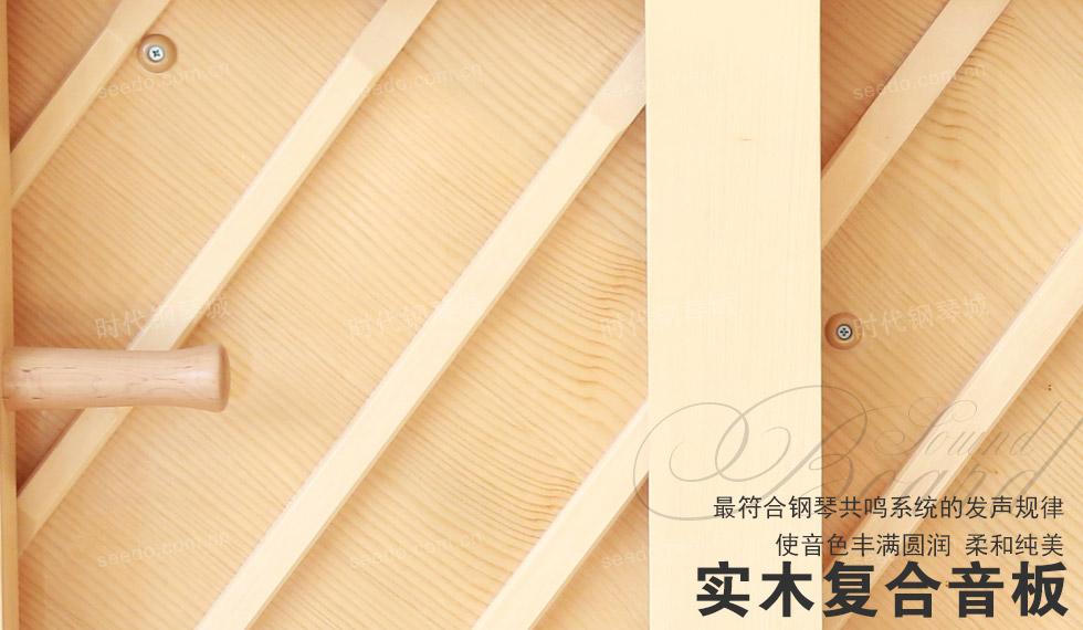 星海-B-120LS实木复合音板