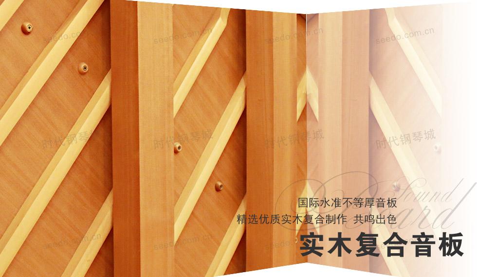 珠江-GP148的实木复合音板