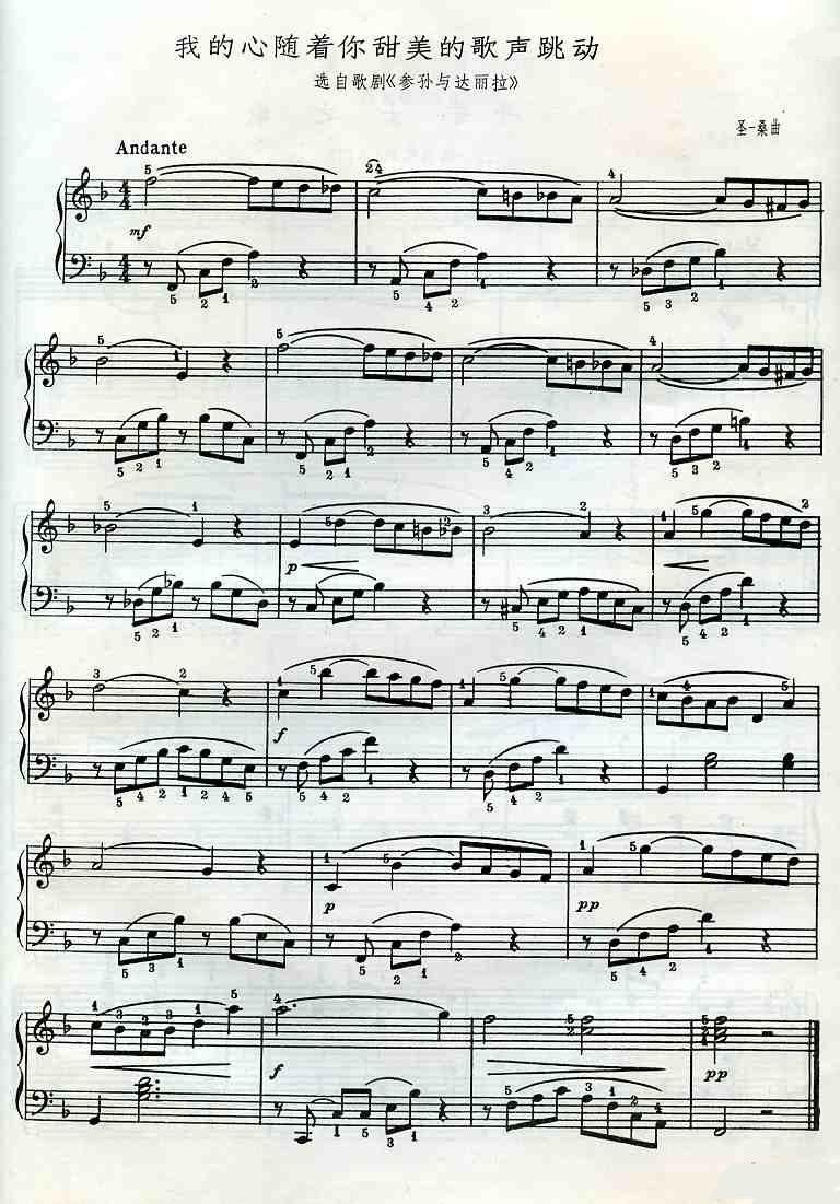 我的心随着你美的歌声跳动_琴谱共享_钢琴资讯_时代城