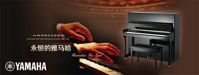 雅马哈钢琴价格查询