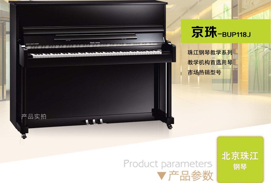 京珠钢琴118J