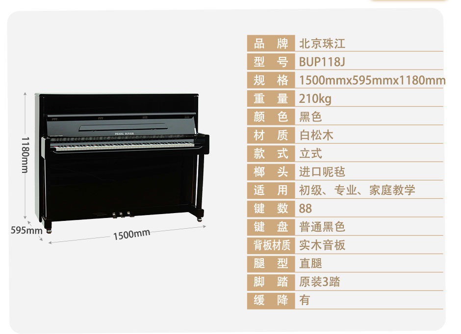 钢琴参数表
