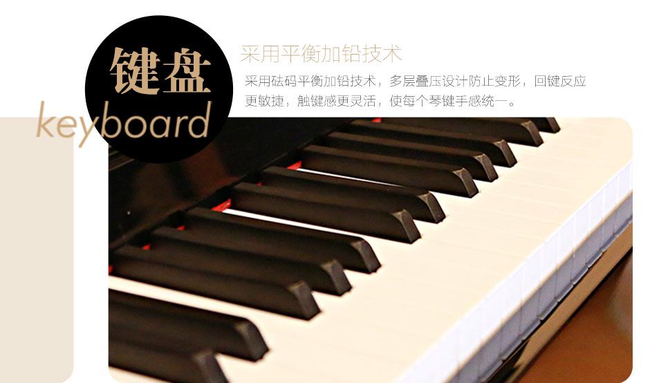 京珠钢琴BUP118J键盘采用平衡加铅技术,弹奏手感更强