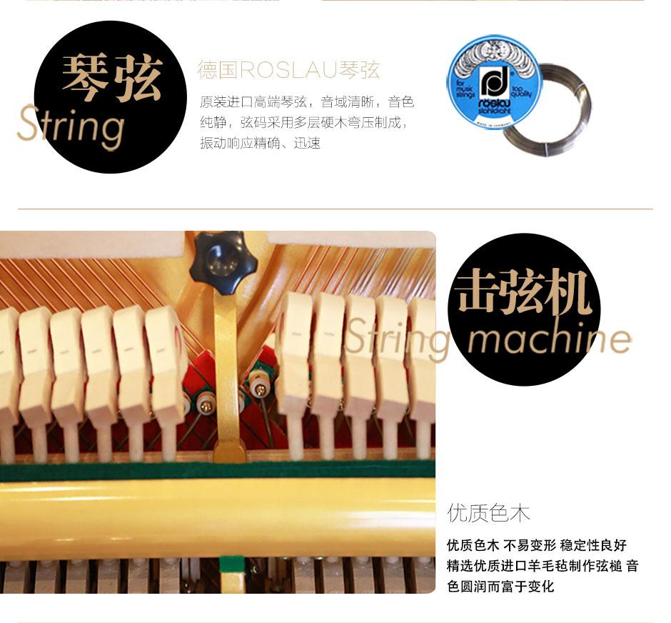 京珠钢琴BUP118J琴弦展示