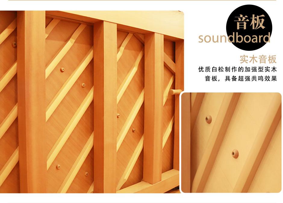 京珠钢琴118J 实木音板