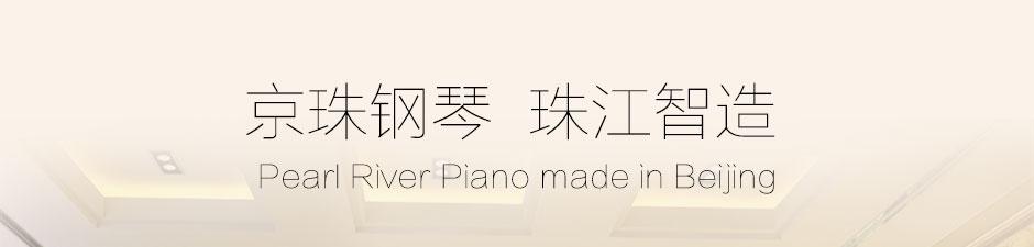 京珠钢琴BUP120H
