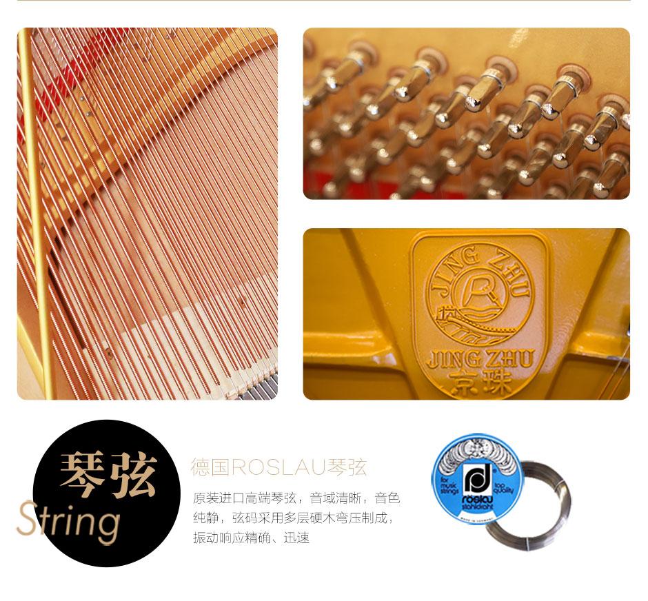 京珠钢琴BUP120H细节展示