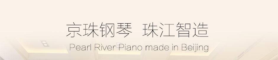 京珠钢琴BUP121B