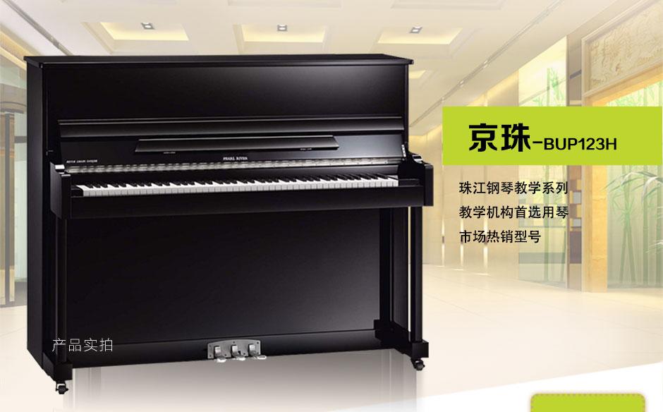 京珠钢琴120H