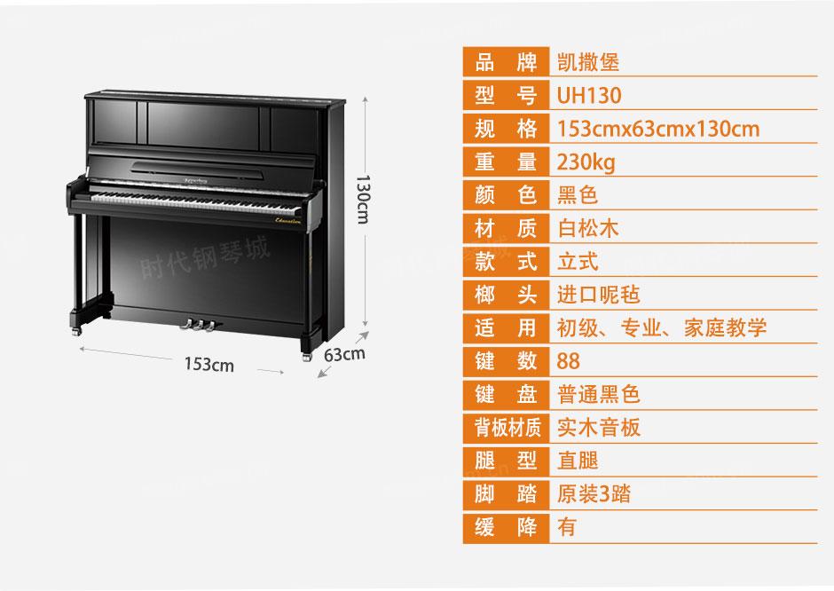 kasabao钢琴UH130细节展示