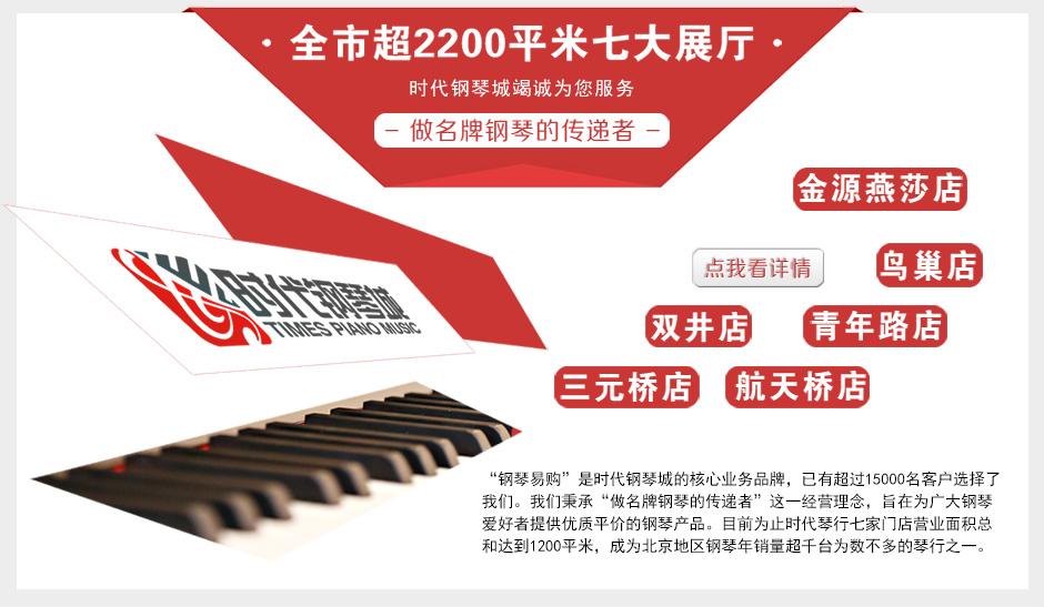 钢琴销售展厅分布