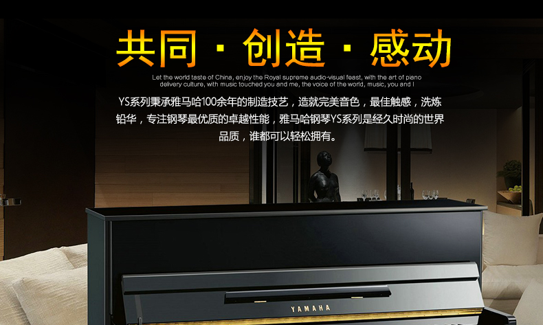 雅马哈钢琴YS2