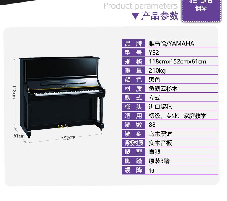 雅马哈钢琴BUPYS2细节展示