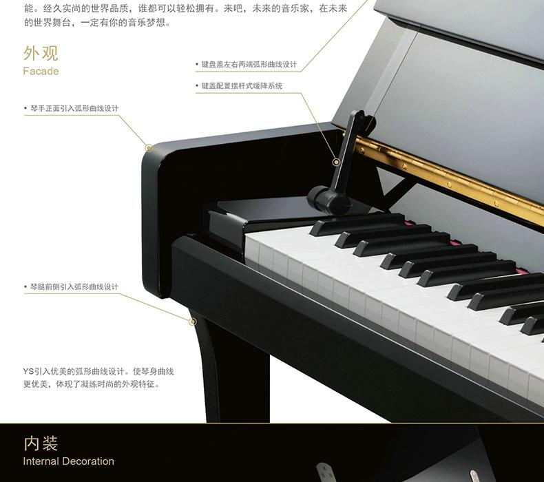 雅马哈钢琴YS2 实木音板