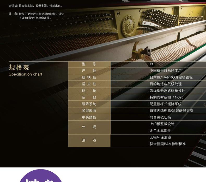 雅马哈钢琴YS2 云杉实木音板